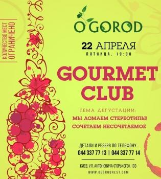 OGorod, ресторан OGorod