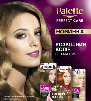 Palette Perfect Care,Palette