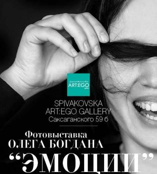 олег богдан, обел богдан выставка, Алена Шоптенко, Юрий Горбунов, Мика Ньютон