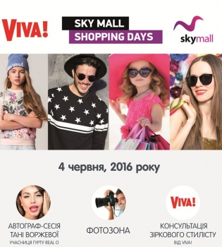 Viva Sky Mall Shopping Days, Sky Mall, журнал Viva