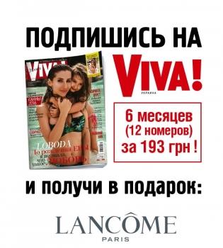 журнал Viva, журнал Viva подписка, журнал Viva оформить подписку