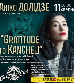 Анико Долидзе, Анико Долидзе концерт, Анико Долидзе концерт Киев