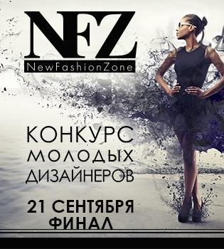 new fashion zone 2016,new fashion zone киев