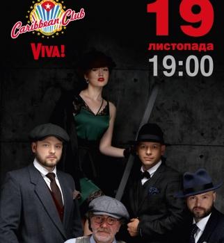 kiev tango project, kiev tango project концерт, kiev tango project новая программа, kiev tango project тангомания, алексей коган