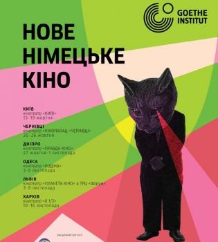 новое немецкое кино, фестиваль немецкого кино в украине, новинки немецкого кино
