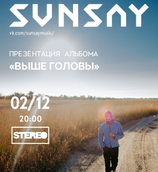 SunSay, SunSay новый альбом, SunSay концерт, SunSay концерт Киев, Андрей Запорожец