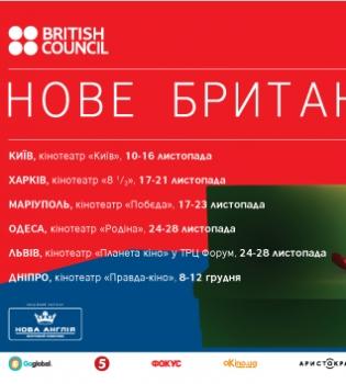 новое британское кино, фестиваль британского кино, фестиваль британского кино в украине, британское кино фестиваль в киеве