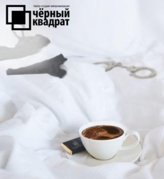 Театр Черный квадрат, Черный квадрат спектакль, Кофе впопыхах или завтрак в наручниках
