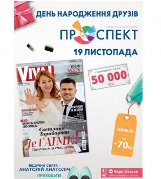 ТРК Проспект, день рождения ТРК Проспект, журнал Viva
