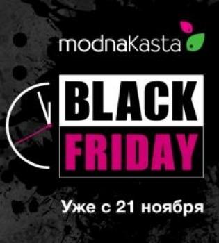 BlackFriday,modnaKasta