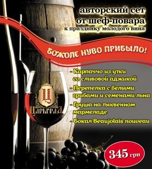 царьград, праздник молодого вина