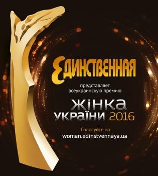 единственная, жінка україни, премия Жінка України