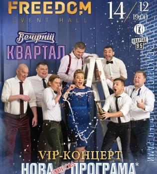 вечерний квартал, новогодняя программа, freedom event hall