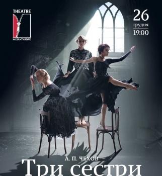 три сестры,театр мизантроп