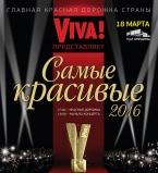 Viva Самые красивые, Viva Самые красивые 2016, Viva Самые красивые 2016 номинанты