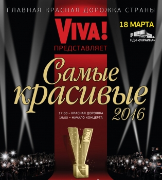 Viva Самые красивые 2016, премия Viva Самые красивые 2016, Viva Самые красивые