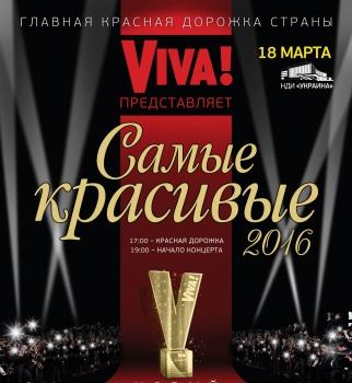 Viva Самые красивые, Viva Самые красивые 2017, церемония Viva Самые красивые, Viva Самые красивые ведущие