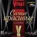 журнал viva, viva самые красивые 2016, viva самые красивые, viva самые красивые концерт, viva самые красивые билеты, viva самые красивые голосование