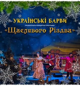 оксана стебельская, рождество, рождественский концерт, украинские барвы