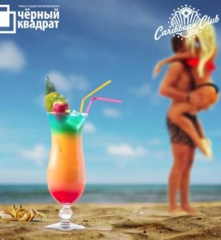 секс на пляже, театр черный квадрат, каррибиан клаб постановки