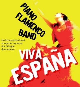 VIVA ESPAÑA, концерт музыки и танца фламенко, кариббиан клаб