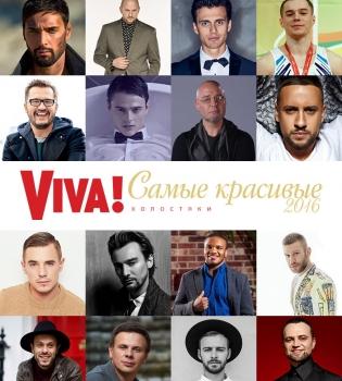 холостяки украины, холостяки украины 2016, самые красивые холостяки, viva самые красивые 2016, viva самые красивые, viva самые красивые голосование, viva самые красивые 2016 номинанты, viva самые красивые номинанты, холостяк 2016 украина
