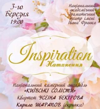 праздничный концерт, Inspiration, вдохновение