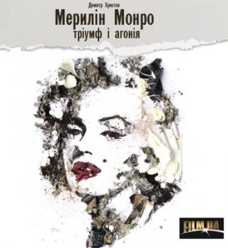 спектакль мэрилин монро, Мэрилин Монро триумф и агония, Caribbean Club