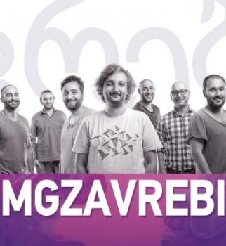 Mgzavrevbi концерт киев, карибиан клаб концерты
