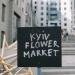 Kyiv Flower Market, праздник, цветочный рынок