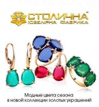 модные украшения, ювелирные украшения тренды, столичная ювелирная фабрика
