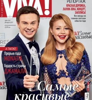 Viva Самые красивые 2017, Viva Самые красивые 2017 победители, тина кароль, дмитрий комаров, джамала, монатик, monatik