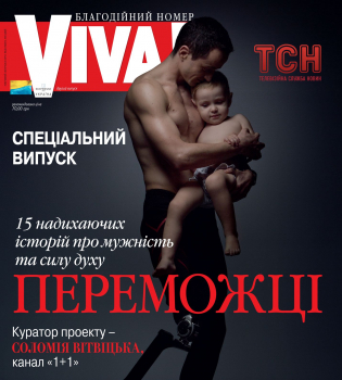 Viva Переможці, Viva Переможці 2, журнал Viva Переможці, журнал Viva, герои ато, герои ато фото