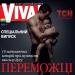Viva Переможці, журнал Viva, журнал Віва, журнал Віва Переможці