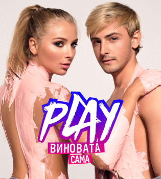 группа Play, новый клип, виновата сама, Макс Барских, Лена Темникова, Аня Седокова