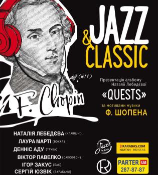 Quest, Шопен, Carribean Club, Наталья Лебедева, Alfa Jazz Fest, Лаура Марти