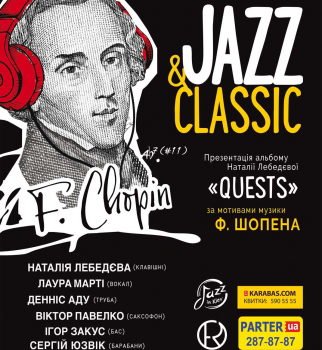 Quest, Шопен, Carribean Club, Наталья Лебедева, Alfa Jazz Fest, Лаура Марти