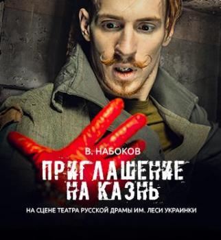 театр мизантроп, приглашение на казнь, Холокост Кабаре