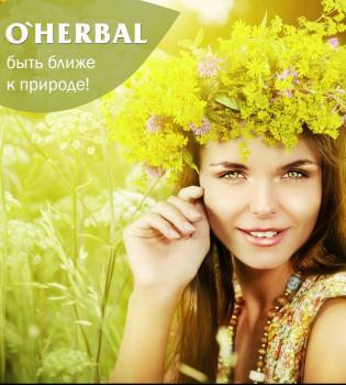 натуральная косметика для волос, oherbal, красивые волосы