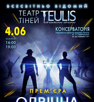 TEULIS, театр теней, театр теней киев