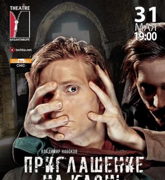 Приглашение на казнь, мизантроп, спектакль по набокову