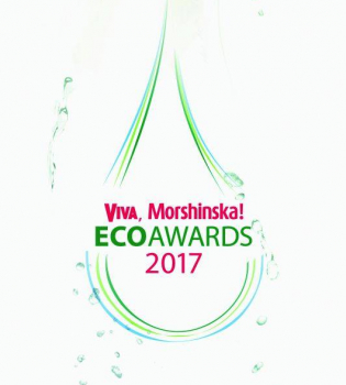 Viva, Morshinska! ECO AWARDS 2017,эко-премия