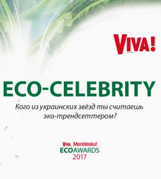 Viva Morshinska ECO AWARDS 2017,Эко-селебрити,Руслана Лыжичко,Даша Малахова,Татьяна Литвинова