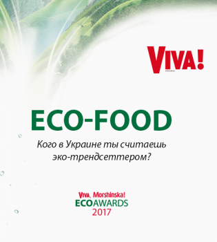 Viva, Morshinska! ECO AWARDS 2017,Эко-food,эко-премия