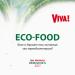 Viva, Morshinska! ECO AWARDS 2017,Эко-food,эко-премия
