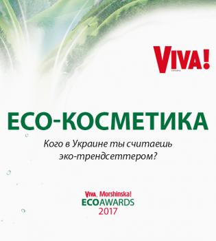 Viva Morshinska ECO AWARDS 2017,Эко-косметика,White Mandarin,Vigor,Irene Bukur