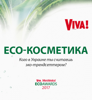 Viva Morshinska ECO AWARDS 2017,Эко-косметика,White Mandarin,Vigor,Irene Bukur