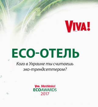 Viva Morshinskа ECO AWARDS 2017,Эко-отель,эко-премия