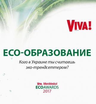 Viva, Morshinska! ECO AWARDS 2017,Эко-образование,эко-премия