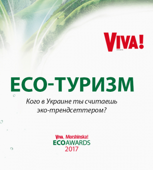 Viva Morshinskа ECO AWARDS 2017,Эко-туризм,эко-премия
